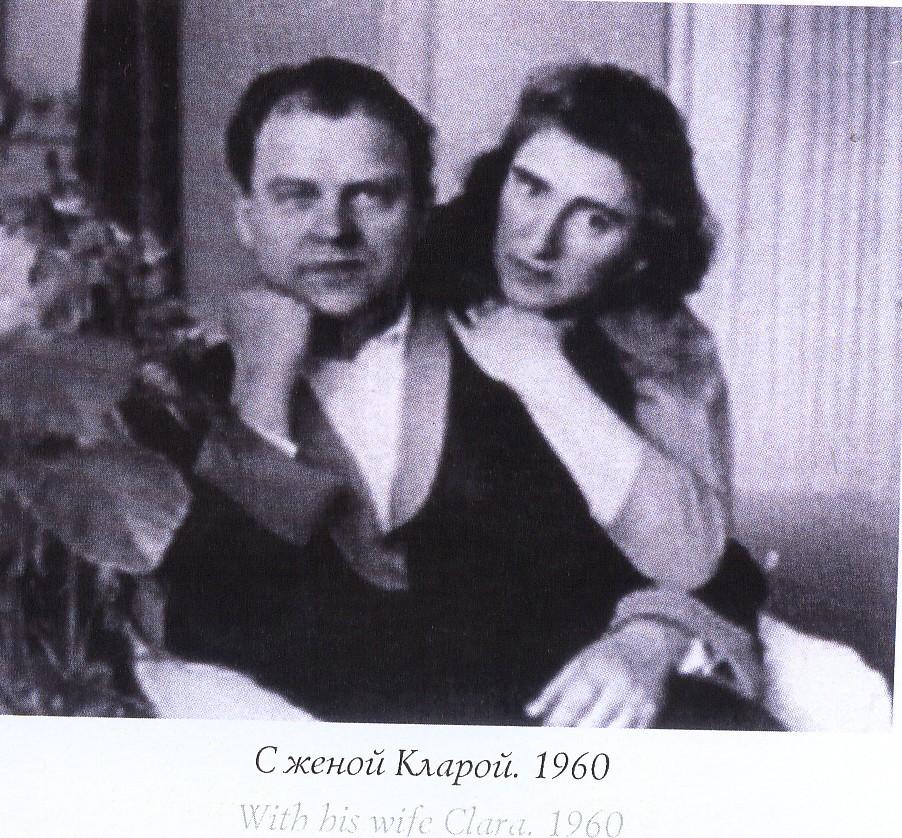 Тихон и Клара Хренниковы