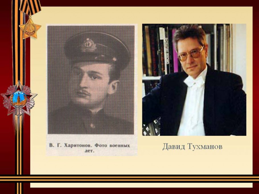 Харитонов и Тухманов