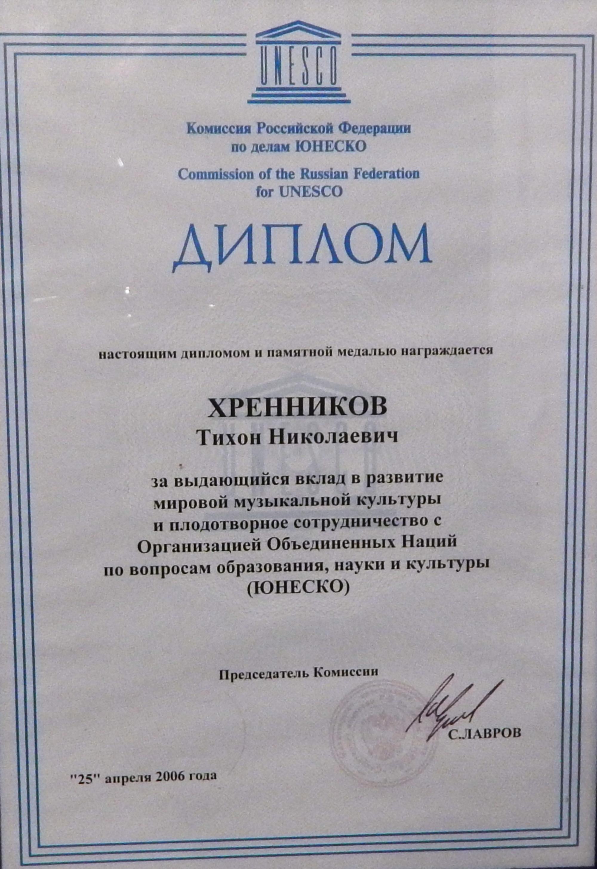 диплом ЮНЕСКО