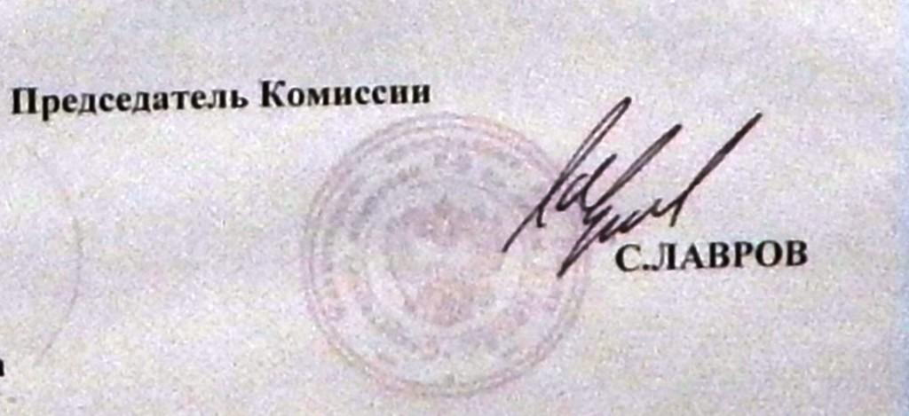 подпись Лаврова