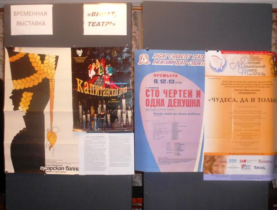 часть экспозиции, посвященной театру